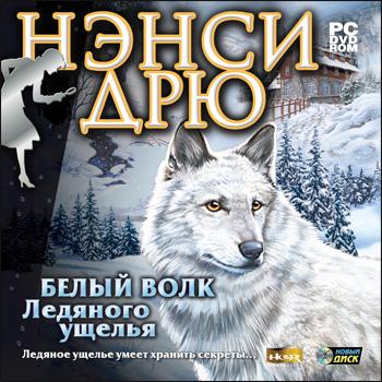 Белый волк Ледяного Ущелья скачать торрент (torrent)