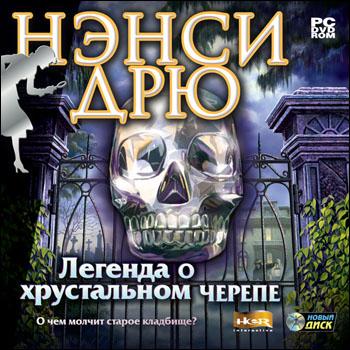 http://nancydrew.su/img/legenda_o_hrustalnom_cherepe/box.jpg