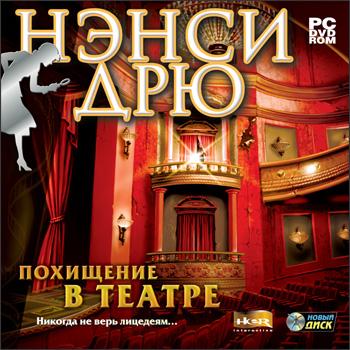 http://nancydrew.su/img/pohishhenie_v_teatre/box.jpg