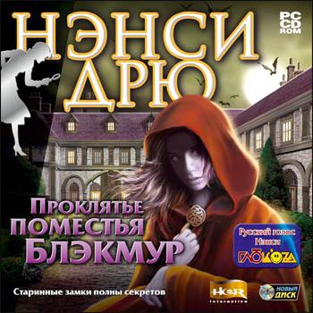 http://nancydrew.su/img/proklyatje_pomestjya_blekmur/box.jpg