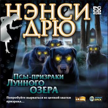 http://nancydrew.su/img/psy-prizraki_lunnogo_ozera/box.jpg