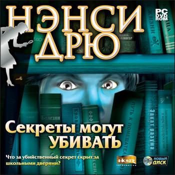 Об игре Секреты могут убивать - описание и обсуждение