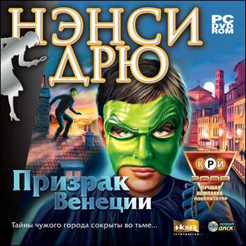 Об игре Призрак Венеции - описание и обсуждение