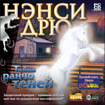 http://nancydrew.su/img/screenshots/tajna_rancho_tenej/99714_box_350.jpg