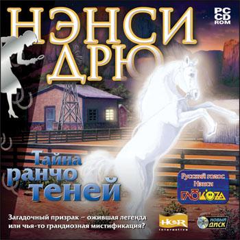 Об игре Тайна ранчо Теней - описание и обсуждение.
