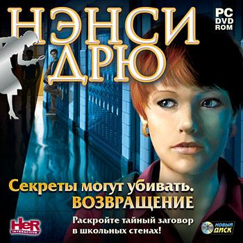 http://nancydrew.su/img/sekrety_mogut_ubivat_vozvrashhenie/box.jpg