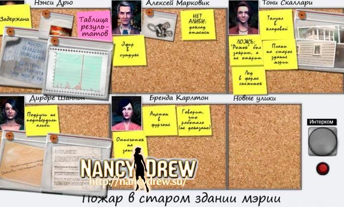 Нэнси Дрю. Сгоревшее алиби