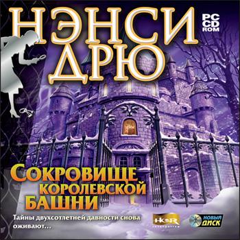 http://nancydrew.su/img/sokrovishhe_korolevskoj_bashni/box.jpg