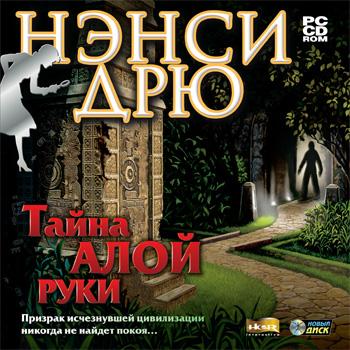 http://nancydrew.su/img/tajna_aloj_ruki/box.jpg