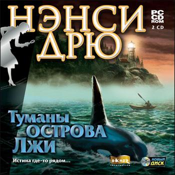 http://nancydrew.su/img/tumany_ostrova_lzhi/box.jpg