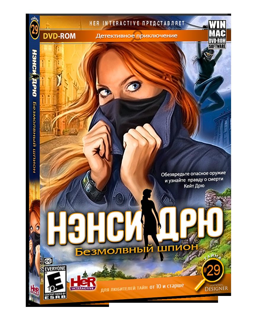 Безмолвный шпион