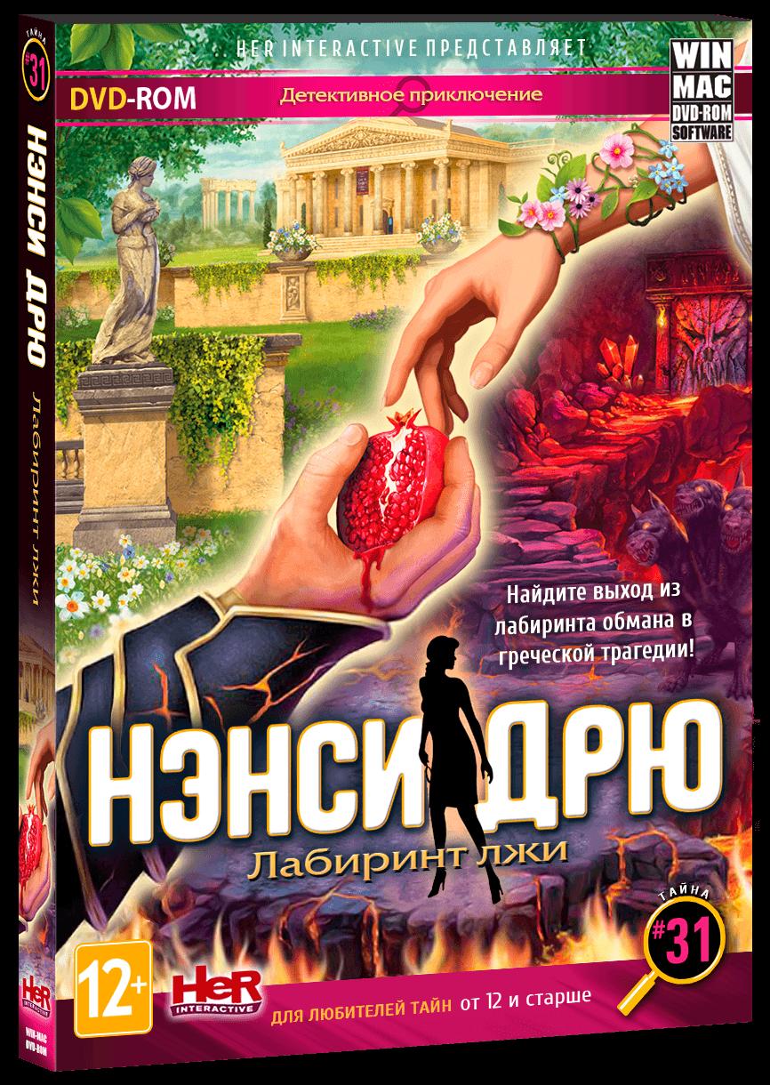 Нэнси Дрю Лабиринт лжи (2014)